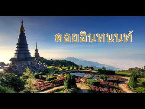 ดอยอินทนนท์ ที่เที่ยวเชียงใหม่ เที่ยวภูเขา ยอดเขาสูงที่สุดในประเทศไทย