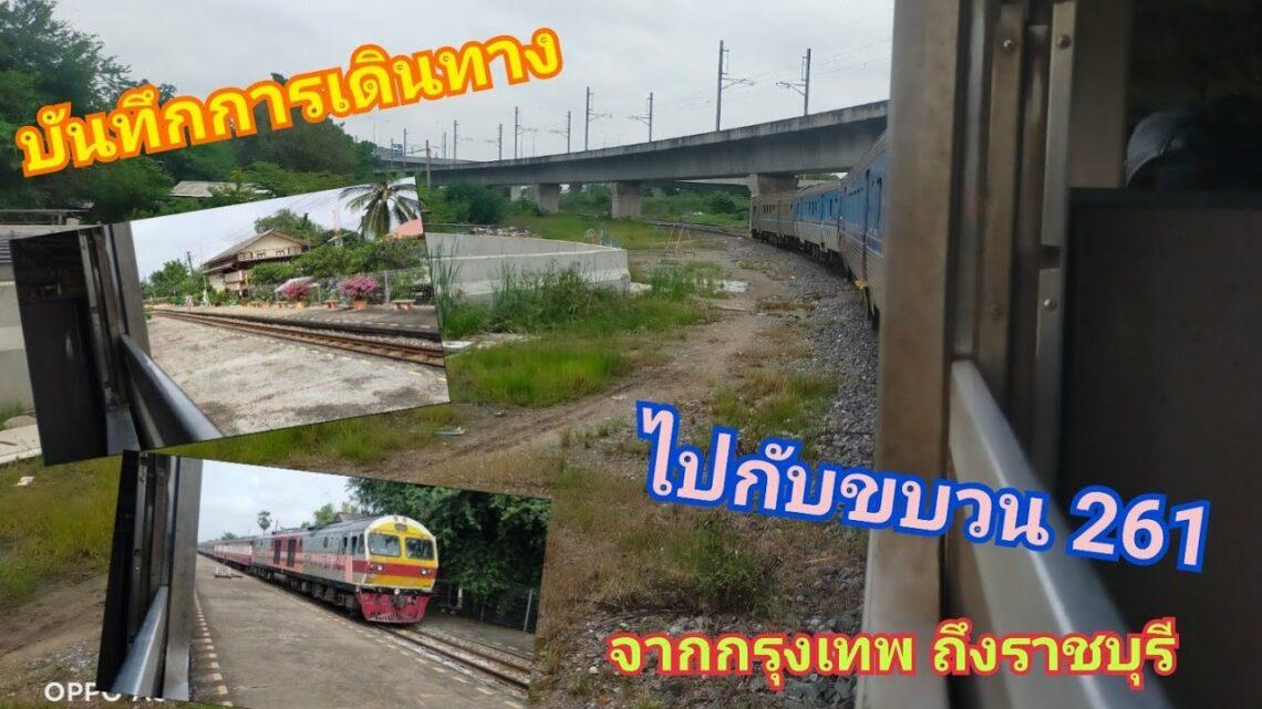บันทึกการเดินทางไปกับขบวน 261 จากกรุงเทพ ถึงราชบุรี